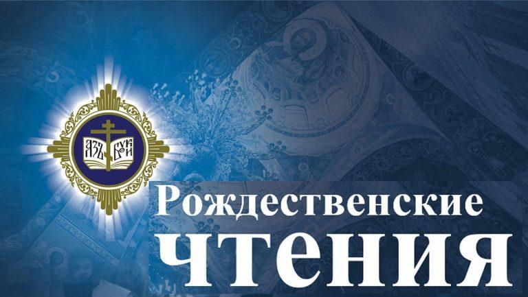 В Екатеринбургской митрополии начался муниципальный этап XXIX Рождественских образовательных чтений