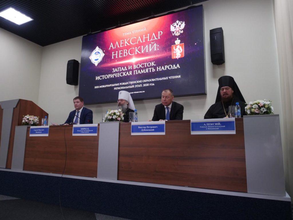 ВИДЕО: Участники Рождественских Чтений в Екатеринбурге обсудили традиции мирного диалога людей и государств